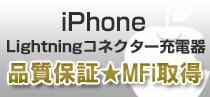 MFI認証ライトニングケーブル